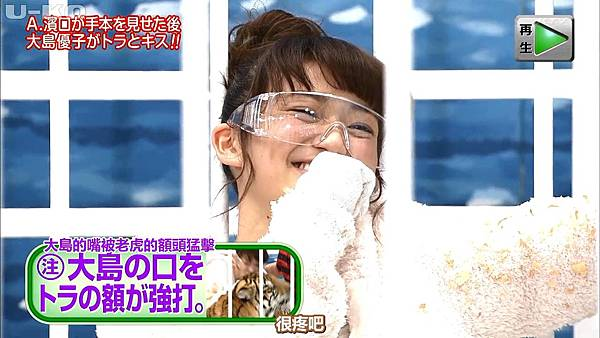 【U-ko字幕組】140614 めちゃ2イケてるッ!大島優子未公開段片_2014618224429
