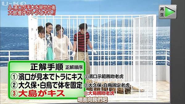 【U-ko字幕組】140614 めちゃ2イケてるッ!大島優子未公開段片_2014618223834