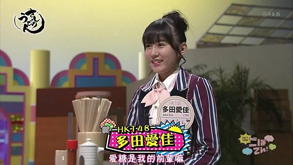 【小櫻花字幕組】140628 HKT48のごぼてん! ep06_20147803514