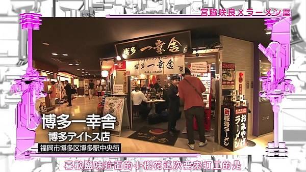 【小櫻花字幕組】140704 HKTシャカリキ48! ep01 宮脇咲良×ラーメン屋_2014781261