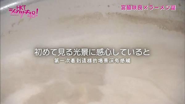【小櫻花字幕組】140704 HKTシャカリキ48! ep01 宮脇咲良×ラーメン屋_20147813932