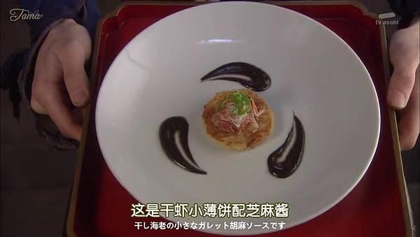 信長的主廚 2 Nobunaga no Chef 2 01_2014722231416
