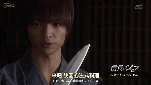 信長的主廚 2 Nobunaga no Chef 2 01_2014723204447