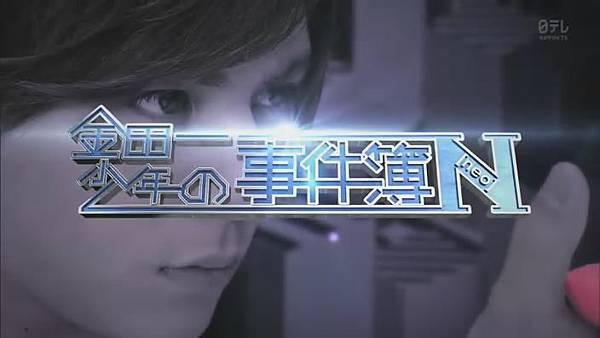 金田一少年事件簿N.Kindaichi.Shonen.no.Jikenbo.N.Ep01_2014731201538
