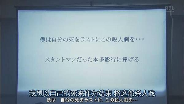 金田一少年事件簿N.Kindaichi.Shonen.no.Jikenbo.N.Ep01_201481212338