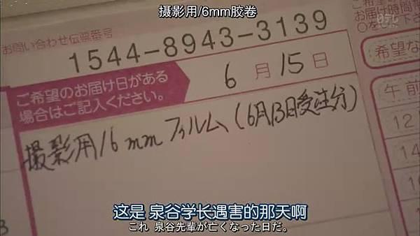 金田一少年事件簿N.Kindaichi.Shonen.no.Jikenbo.N.Ep01_201481212714