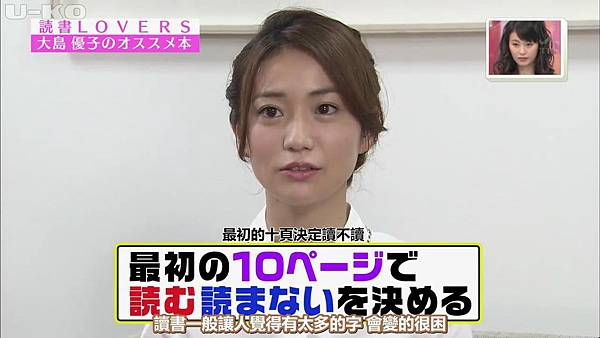 【U-ko字幕組】140920王樣のブランチ(大島優子cut)_201492213311