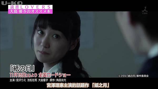 【U-ko字幕組】140920王樣のブランチ(大島優子cut)_201492212949