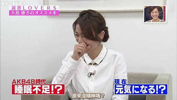 【U-ko字幕組】140920王樣のブランチ(大島優子cut)_201492215448