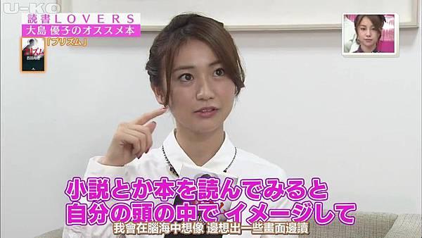 【U-ko字幕組】140920王樣のブランチ(大島優子cut)_201492221159
