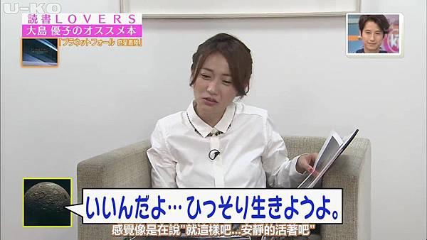 【U-ko字幕組】140920王樣のブランチ(大島優子cut)_201492222355