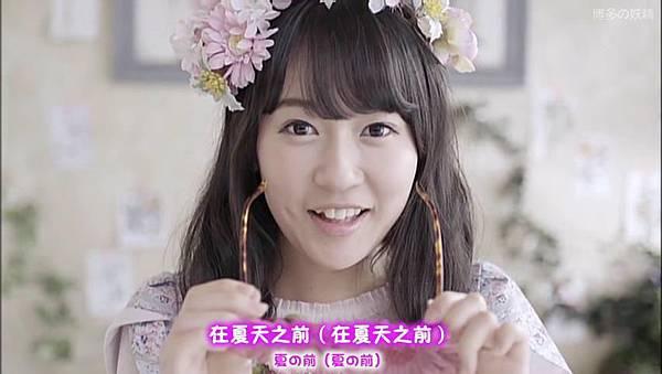 【博多の妖精字幕组】夏の前_201493021325