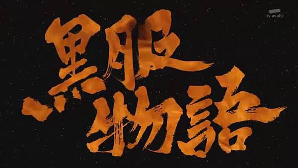 黑服物语.Kurofuku.Monogatari.Ep01_2014103102113