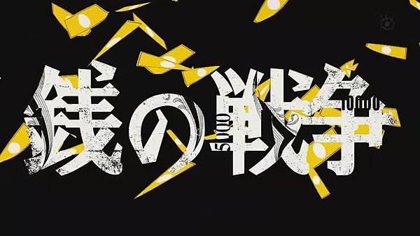 Zeni.no.Sensou.Ep01_2015111154459