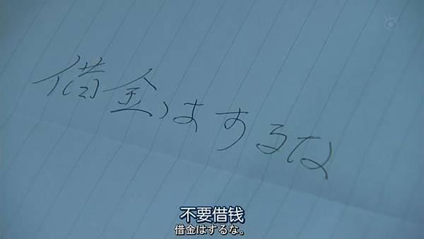 Zeni.no.Sensou.Ep01_20151121035
