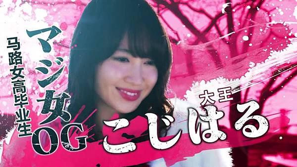 馬路須加學園4  EP01 hulu先行版_2015114225148.JPG