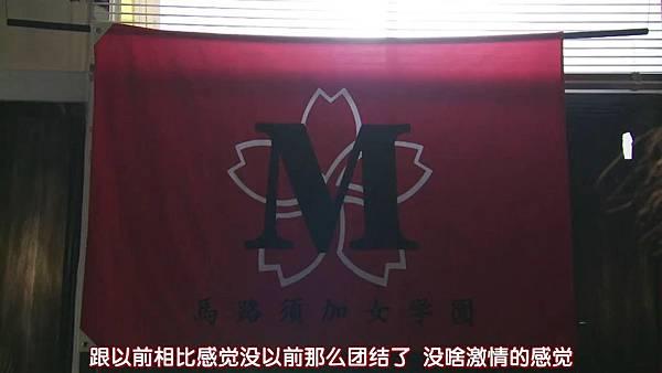 馬路須加學園4  EP01 hulu先行版_2015114225815.JPG