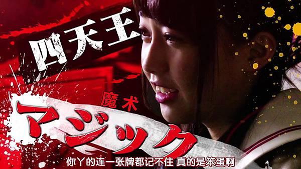 馬路須加學園4  EP01 hulu先行版_2015114225943.JPG