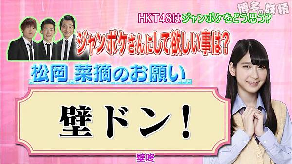 【博多の妖精字幕组】150126 HaKaTa Hyakkaten 3 ep03_2015250125