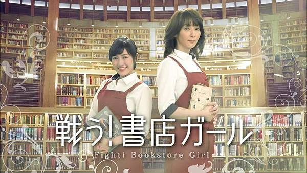 戰鬥吧!書店女孩.Tatakau.Shoten.Girl.Ep01_2015416234720