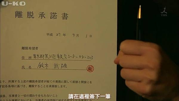 【U-ko字幕組】150416 ヤメゴク~ヤクザやめて頂きます~ EP01_201541819188.JPG