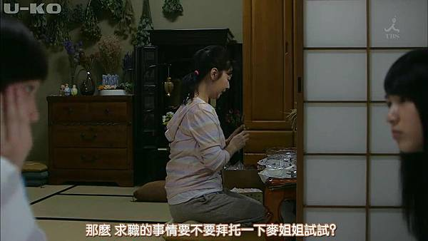 【U-ko字幕組】150416 ヤメゴク~ヤクザやめて頂きます~ EP01_201542002940