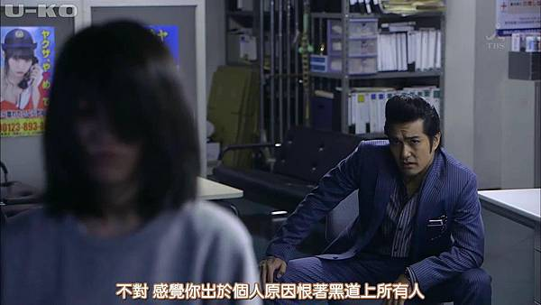 【U-ko字幕組】150416 ヤメゴク~ヤクザやめて頂きます~ EP01_201542004519