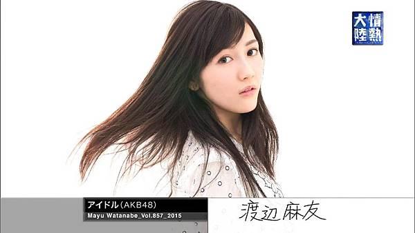 『发条idol字幕组』150614 情熱大陸(渡辺麻友)_2015627195635.JPG