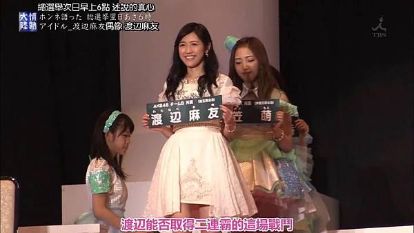 『发条idol字幕组』150614 情熱大陸(渡辺麻友)_2015627195846.JPG