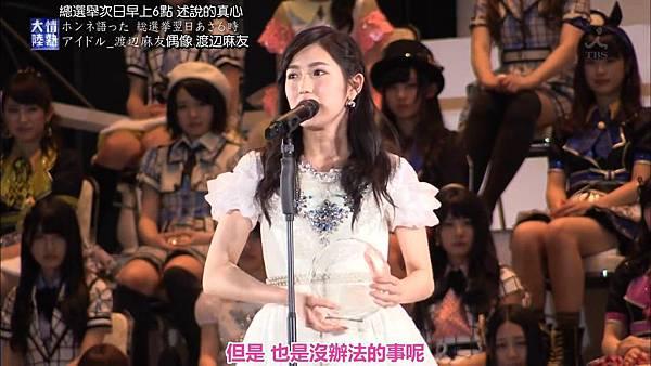 『发条idol字幕组』150614 情熱大陸(渡辺麻友)_2015627195953.JPG