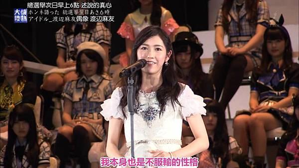 『发条idol字幕组』150614 情熱大陸(渡辺麻友)_201562720022.JPG