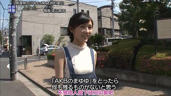 『发条idol字幕组』150614 情熱大陸(渡辺麻友)_201562720317.JPG