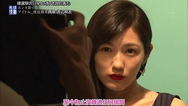 『发条idol字幕组』150614 情熱大陸(渡辺麻友)_201562720237.JPG