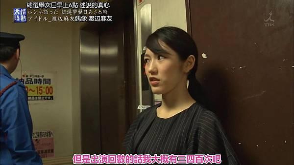 『发条idol字幕组』150614 情熱大陸(渡辺麻友)_201562720443.JPG