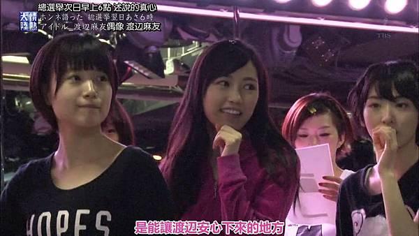 『发条idol字幕组』150614 情熱大陸(渡辺麻友)_20156272051.JPG