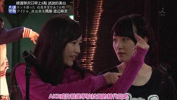 『发条idol字幕组』150614 情熱大陸(渡辺麻友)_201562720528.JPG