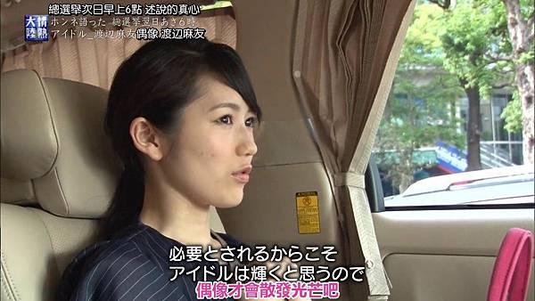 『发条idol字幕组』150614 情熱大陸(渡辺麻友)_201562720911.JPG