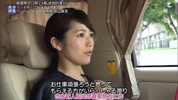 『发条idol字幕组』150614 情熱大陸(渡辺麻友)_201562720837.JPG