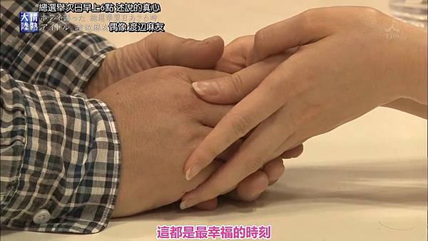 『发条idol字幕组』150614 情熱大陸(渡辺麻友)_2015627201041.JPG