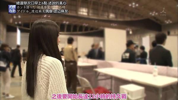 『发条idol字幕组』150614 情熱大陸(渡辺麻友)_201562720107.JPG
