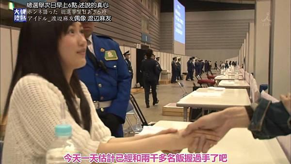 『发条idol字幕组』150614 情熱大陸(渡辺麻友)_2015627201147.JPG