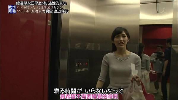 『发条idol字幕组』150614 情熱大陸(渡辺麻友)_2015627201426.JPG