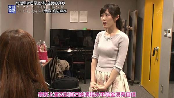 『发条idol字幕组』150614 情熱大陸(渡辺麻友)_2015627201338.JPG