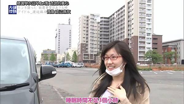 『发条idol字幕组』150614 情熱大陸(渡辺麻友)_201562721515.JPG