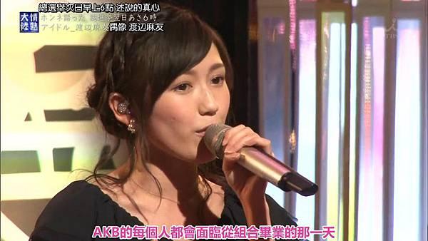 『发条idol字幕组』150614 情熱大陸(渡辺麻友)_201562721438.JPG