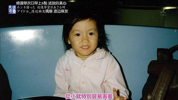 『发条idol字幕组』150614 情熱大陸(渡辺麻友)_201562721816.JPG