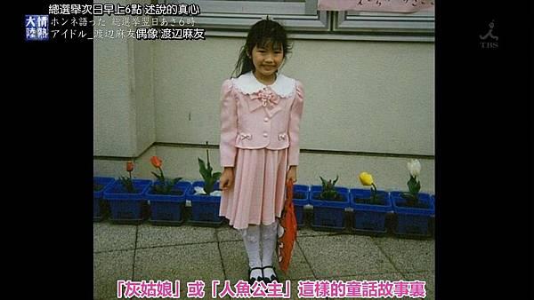 『发条idol字幕组』150614 情熱大陸(渡辺麻友)_201562721829.JPG