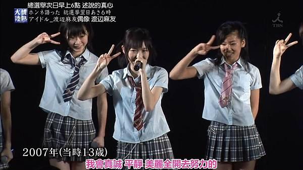 『发条idol字幕组』150614 情熱大陸(渡辺麻友)_2015627211044.JPG