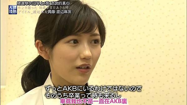 『发条idol字幕组』150614 情熱大陸(渡辺麻友)_2015627211746.JPG