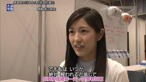 『发条idol字幕组』150614 情熱大陸(渡辺麻友)_2015627212021.JPG